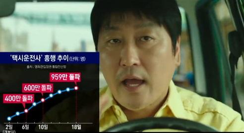 """송강호 """"3천만 배우 갑니다""""… '택시' 흥행"""