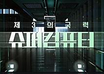 [채널A 특별기획] '제3의 국력' 슈퍼컴퓨터 바로가기