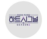 [티저] 하트시그널 시즌2 이미지