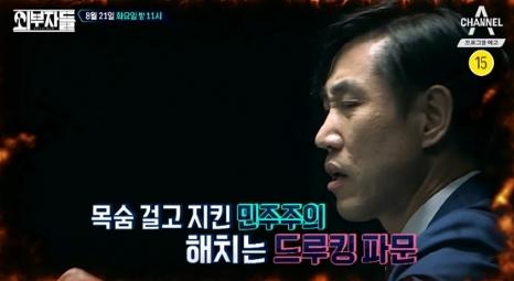 """""""드루킹·김경수 사설 국정원"""""""
