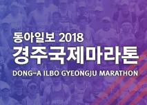 2018경주국제마라톤 바로가기