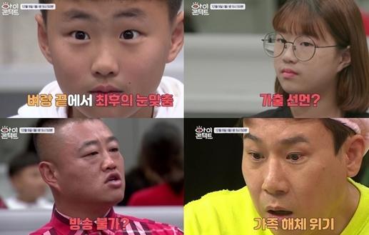부모 vs 삼남매 '전쟁 눈맞춤'