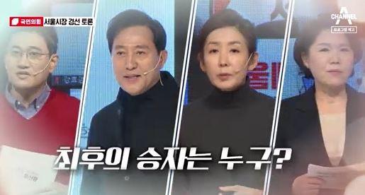 '서울을 바꾸는 힘, 비전 토론'
