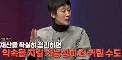 홍진경, 아내에게 '특별 조언'