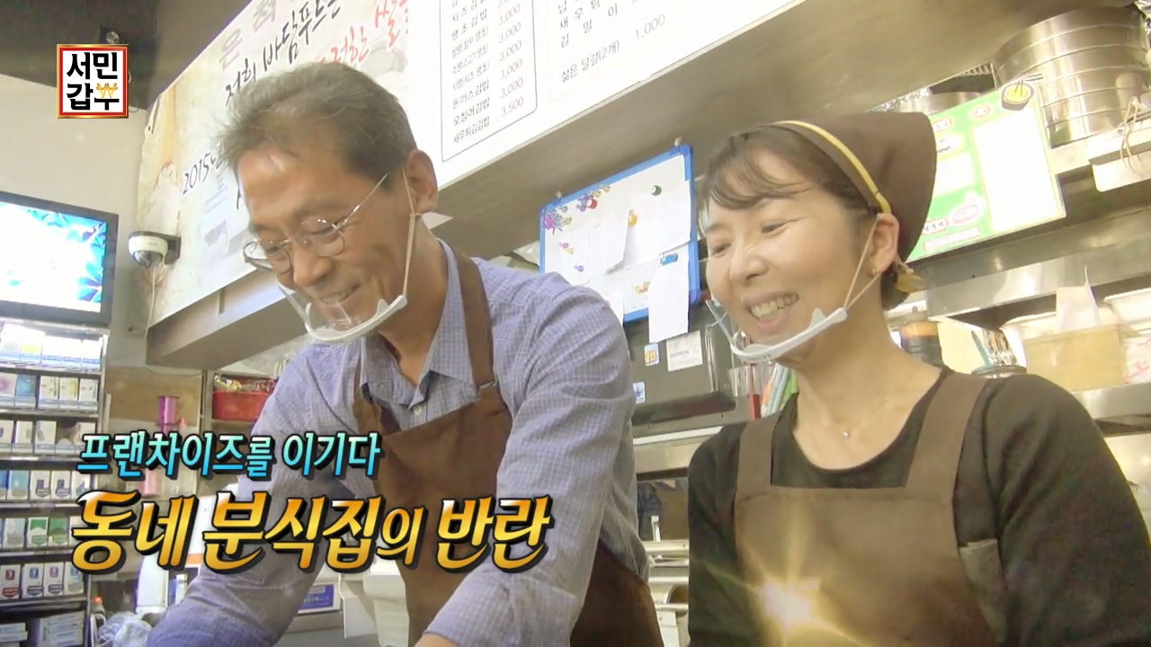 독한인생 서민갑부 97회