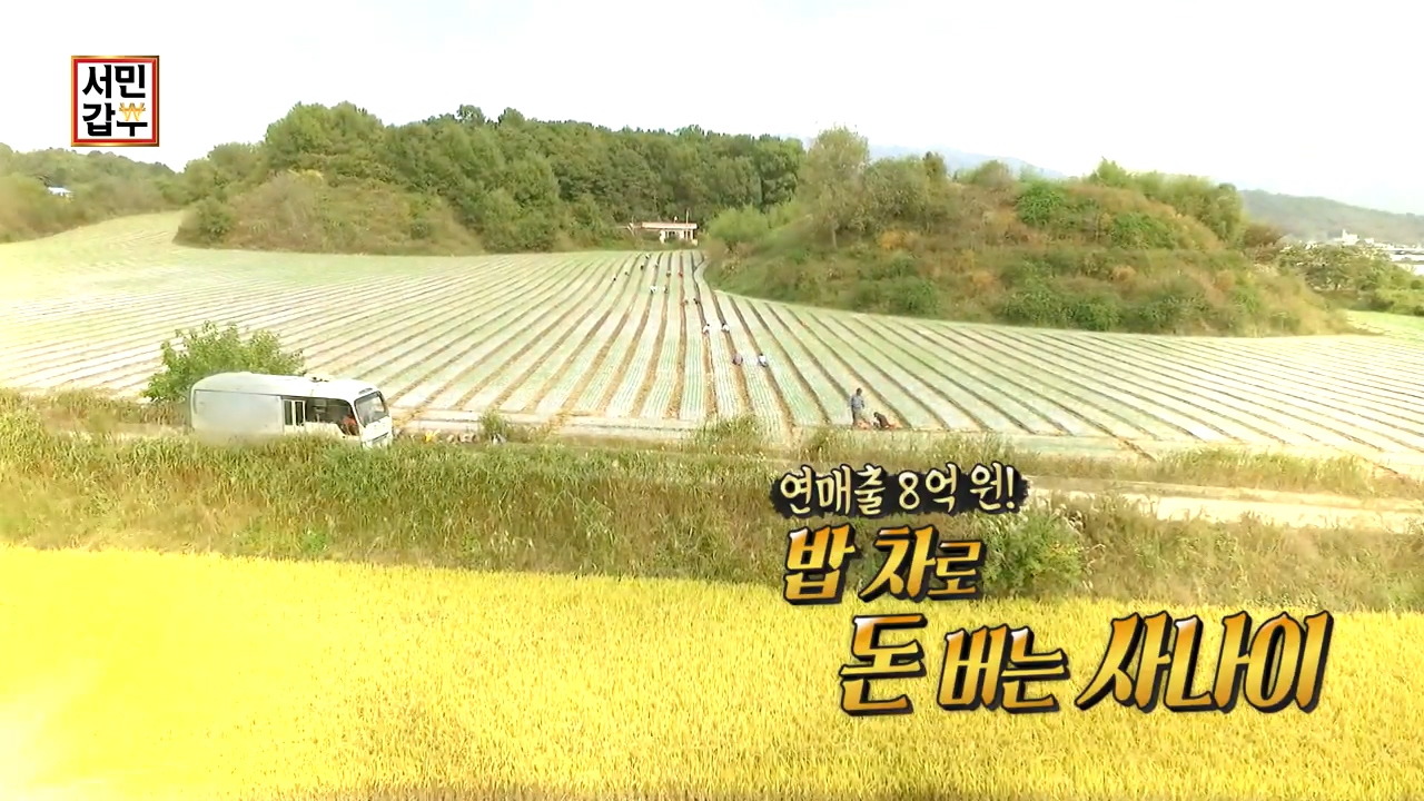 독한인생 서민갑부 98회