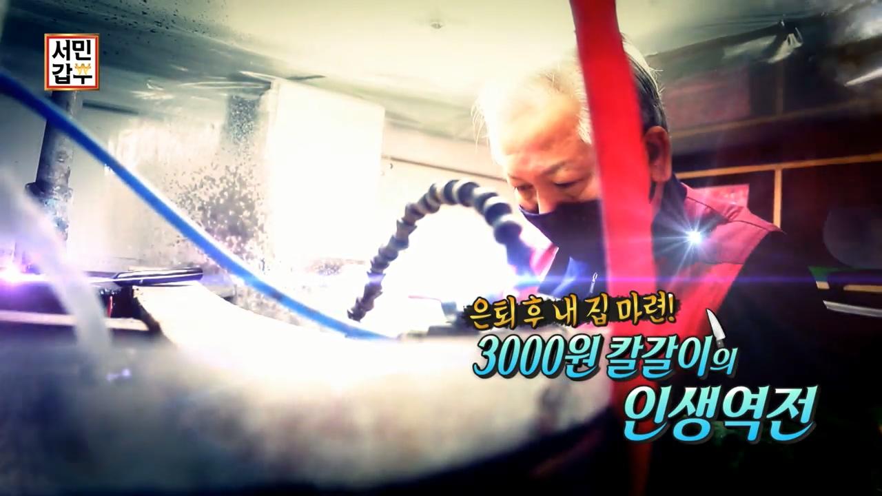 독한인생 서민갑부 100회
