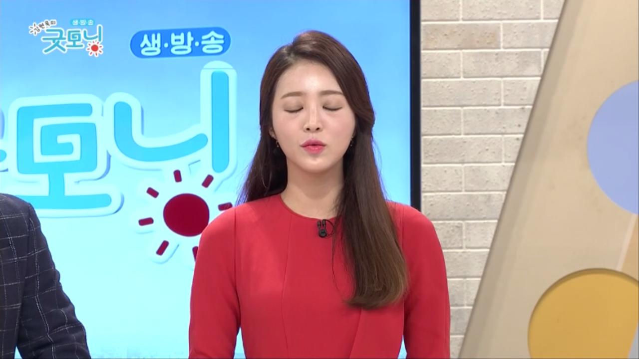 김현욱의 굿모닝 32회