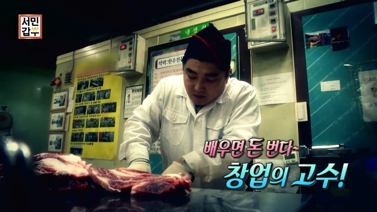 독한인생 서민갑부 102회