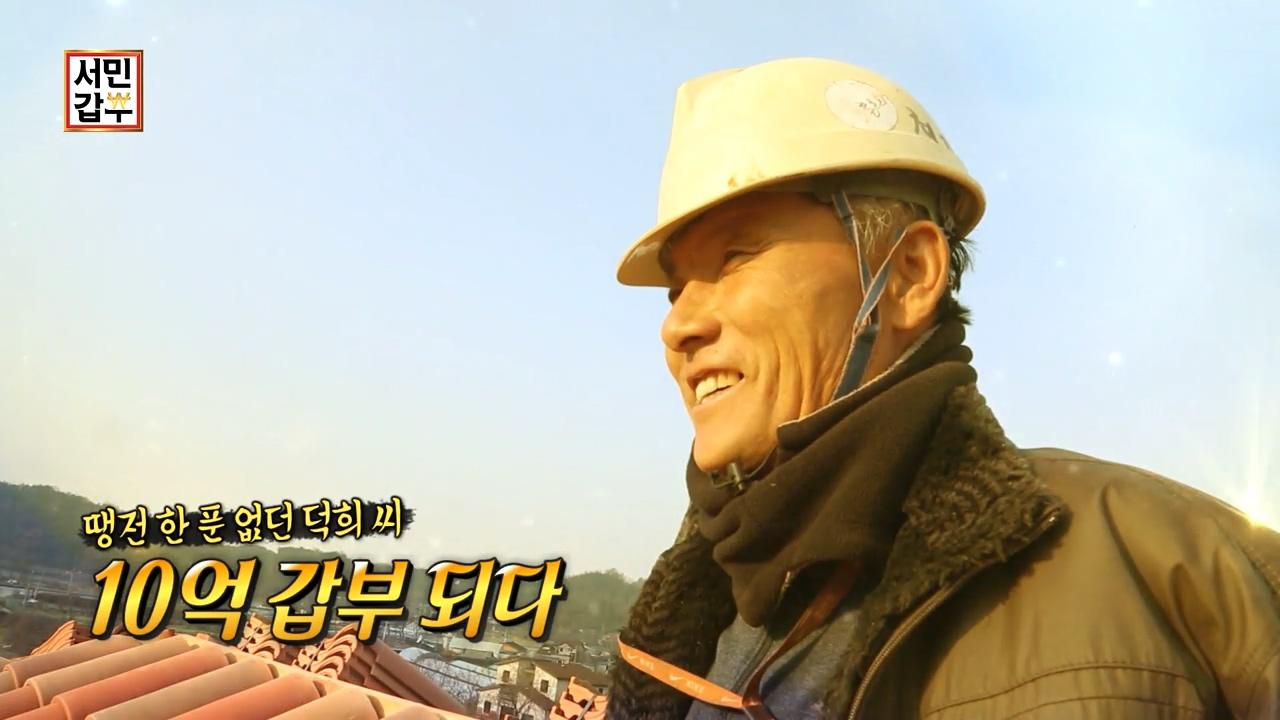 독한인생 서민갑부 103회