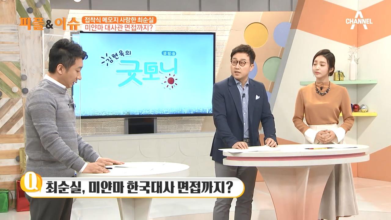 김현욱의 굿모닝 83회