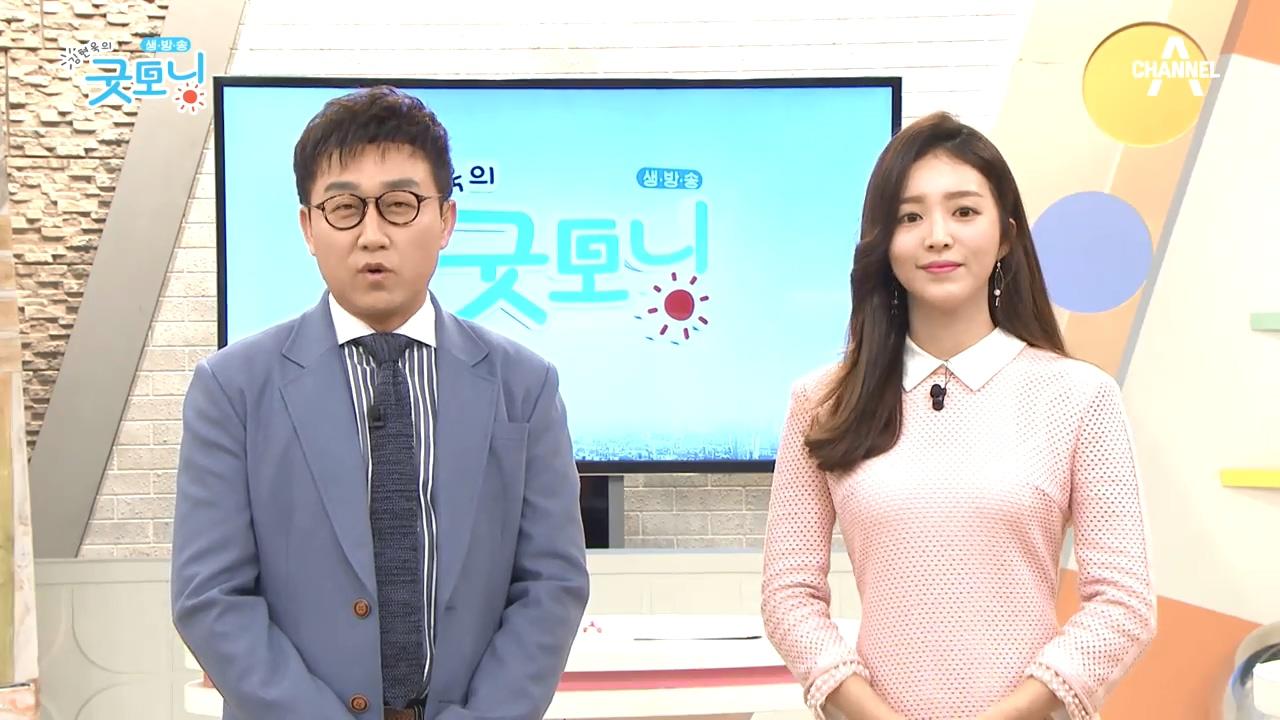김현욱의 굿모닝 86회