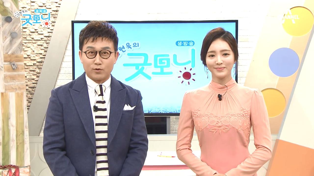김현욱의 굿모닝 87회