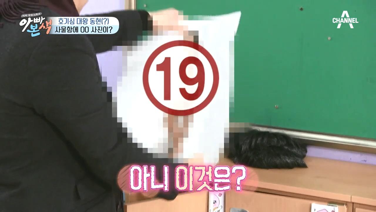 동현의 마지막 10대가 담긴 학교, 근데 사물함에 19금 사진이?!