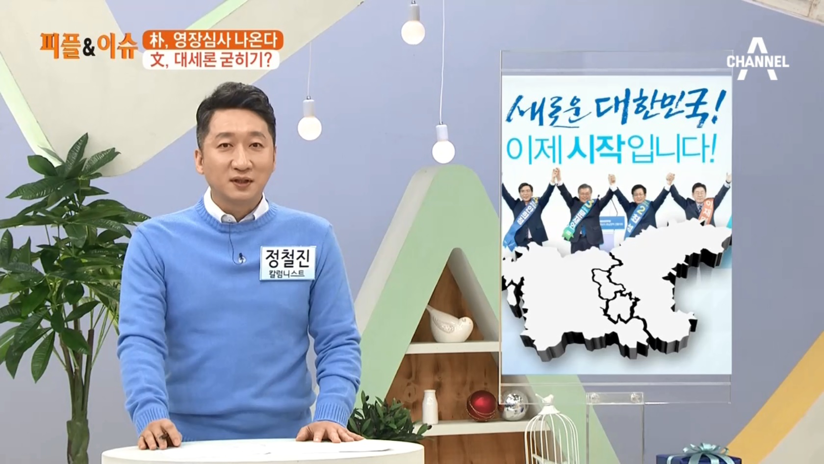 김현욱의 굿모닝 123회