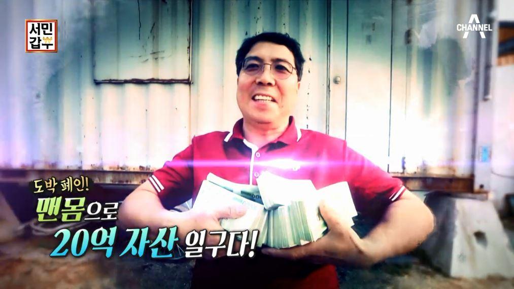 서민갑부 120회