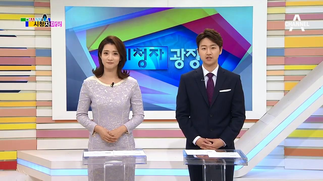 '채널A 시청자마당' 281회