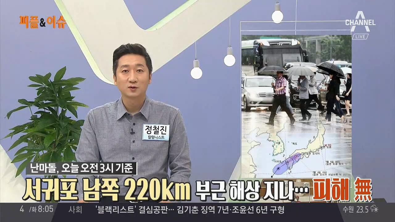 김현욱의 굿모닝 190회