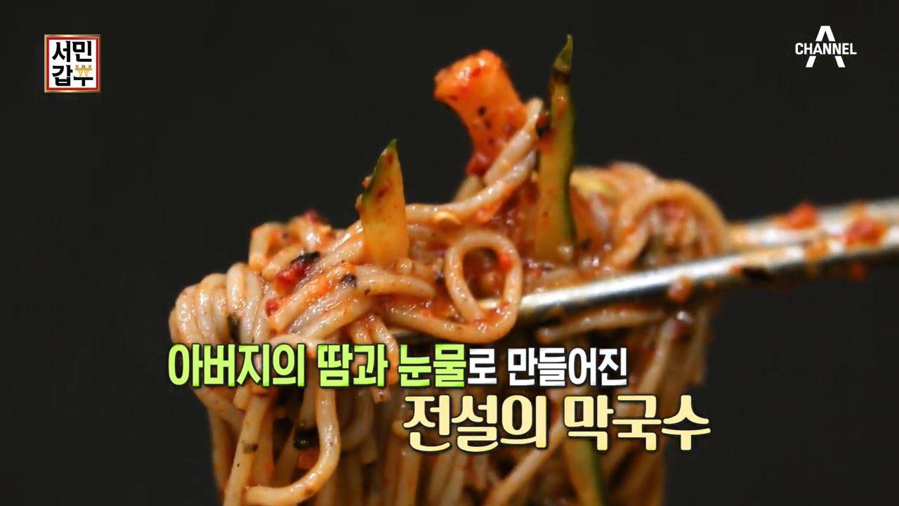 서민갑부 134회