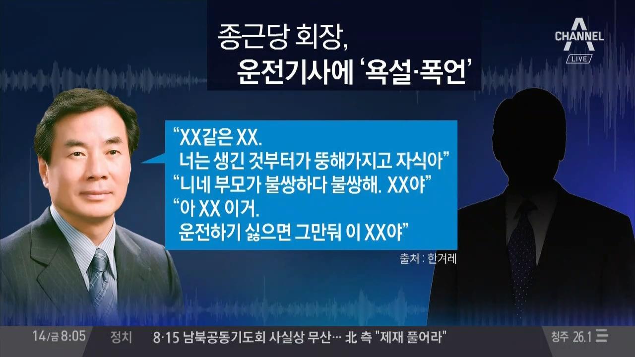 김현욱의 굿모닝 198회