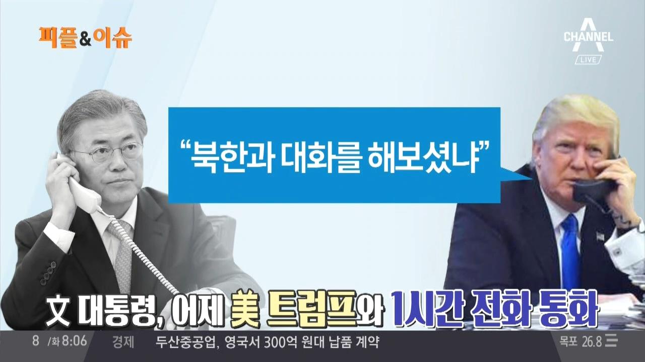 김현욱의 굿모닝 215회