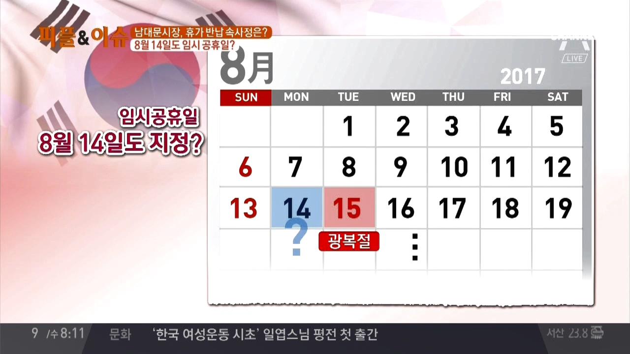 김현욱의 굿모닝 216회