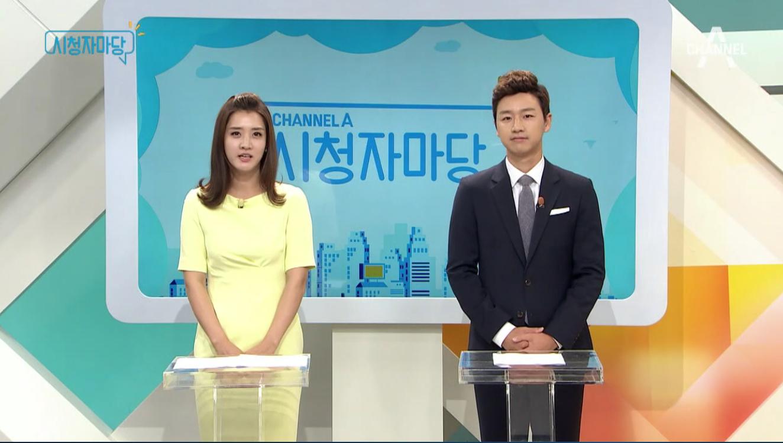 '채널A 시청자 마당' 297회