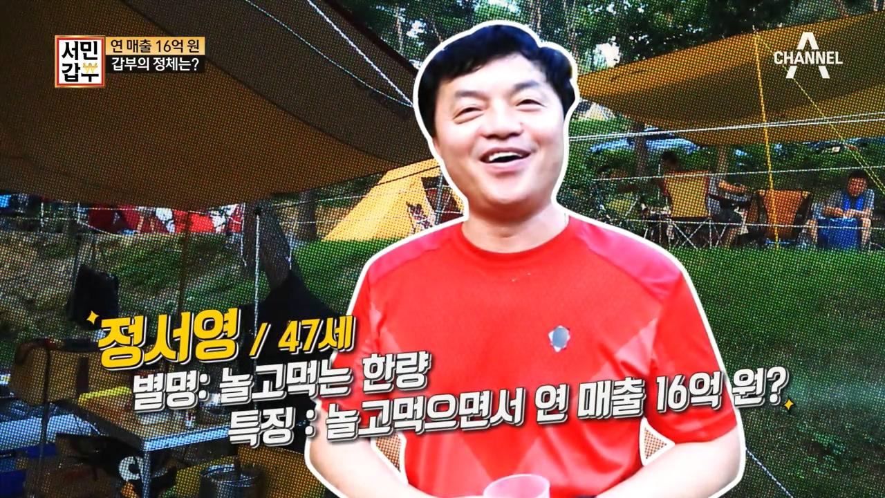 서민갑부 139회