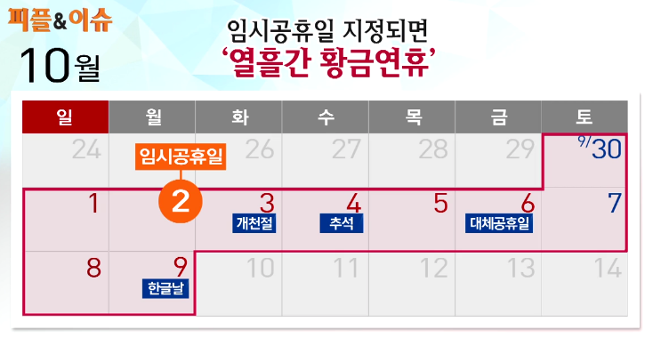 김현욱의 굿모닝 228회