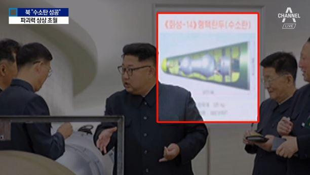 차마 전쟁에 못쓸 정도 파괴력…수소폭탄 위력은?