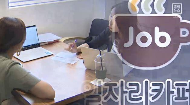 컨설팅·사진 촬영 무료…'일자리 카페' 아시나요