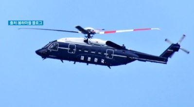 봉하마을 대통령 전용 헬기 목격담 화제