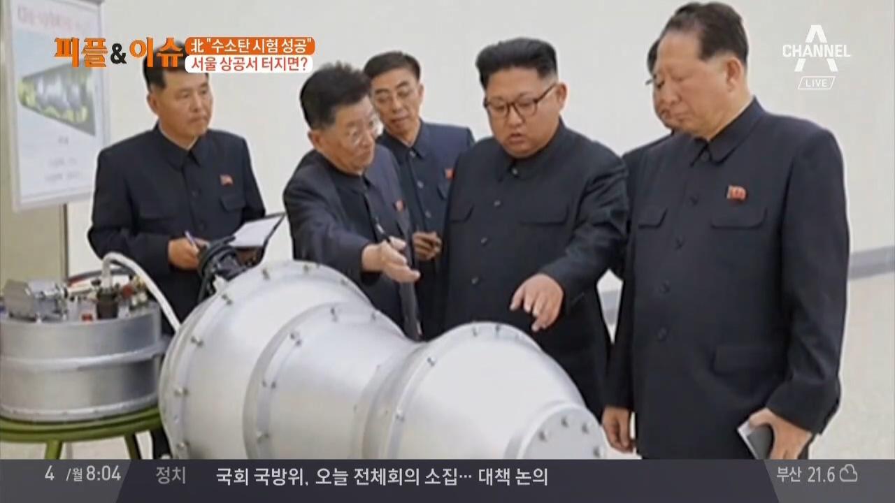 김현욱의 굿모닝 234회