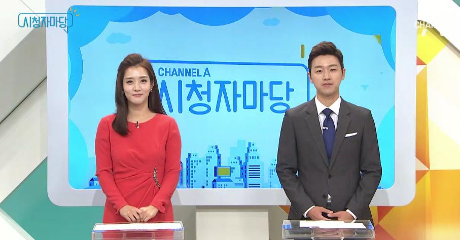 '채널A 시청자 마당' 303회