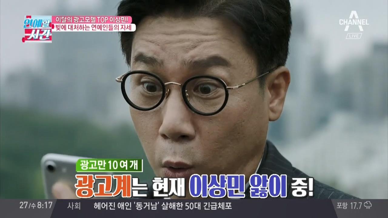 이달의 광고모델 TOP 이상민! #궁상민 #궁셔리