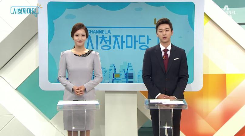 '채널A 시청자 마당' 305회