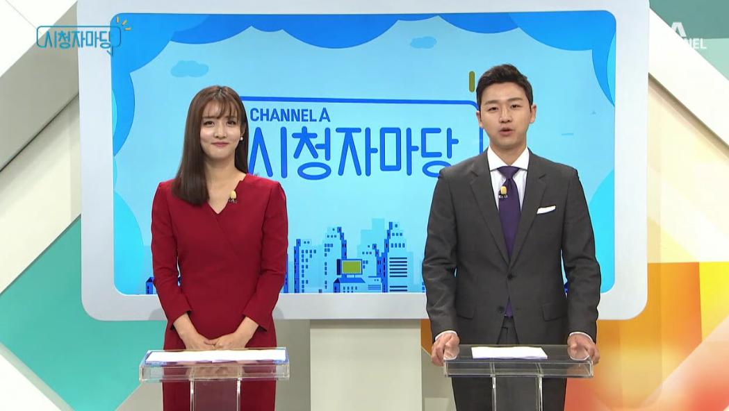 '채널A 시청자 마당' 306회