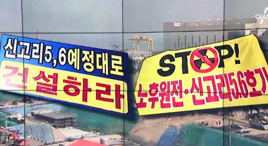 신고리 원전 재개 vs 영구 중단…'폭풍 전야'