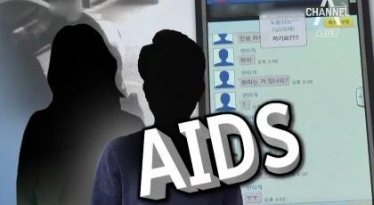 채팅앱 통한 성매매에 끈 풀린 에이즈
