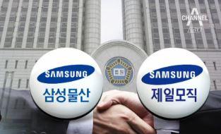 """1년 8개월 만에 """"삼성-제일 합병 적법"""" 결론"""