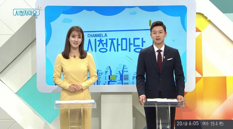 '채널A 시청자 마당' 307회