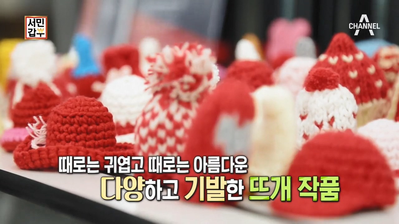 서민갑부 149회