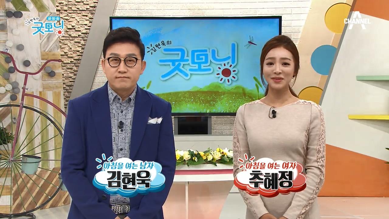 김현욱의 굿모닝 274회