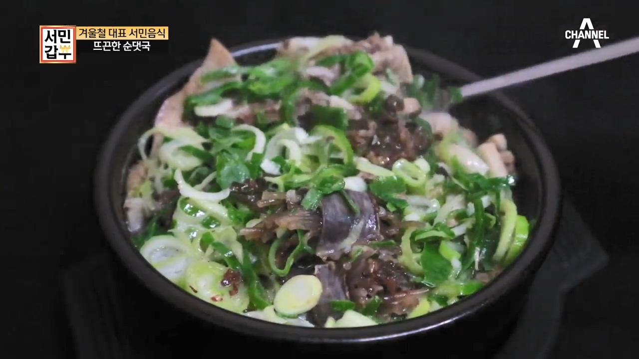서민갑부 151회