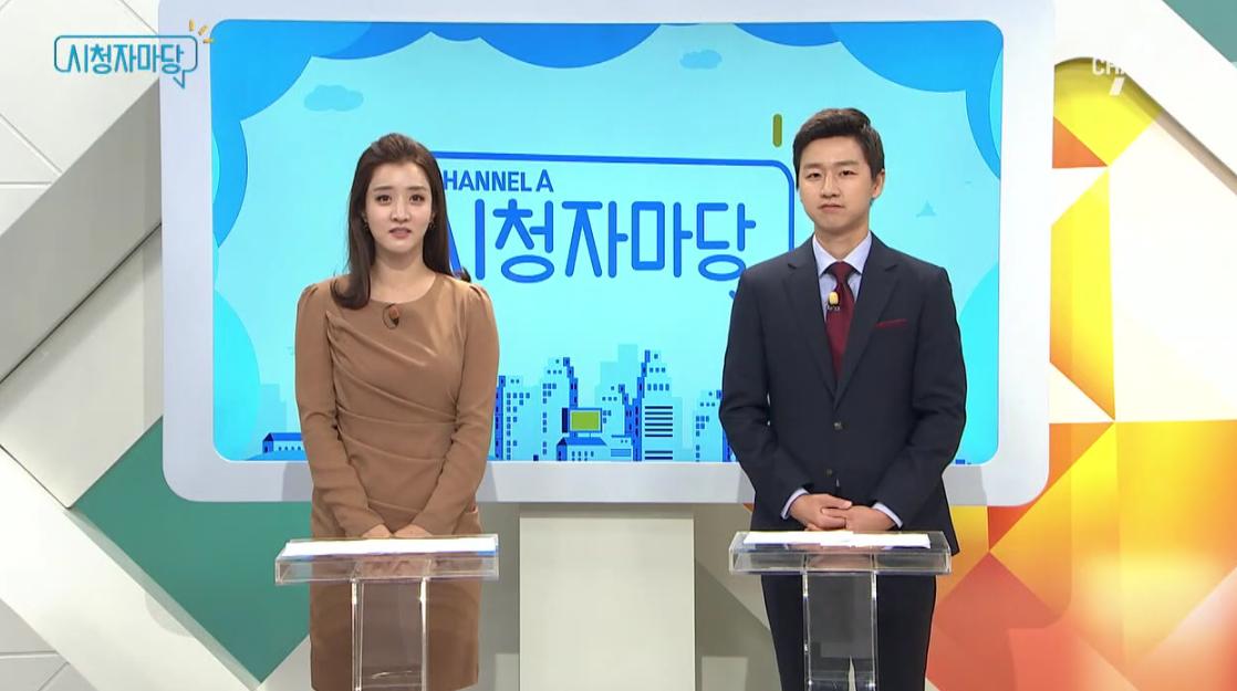 '채널A 시청자 마당' 310회