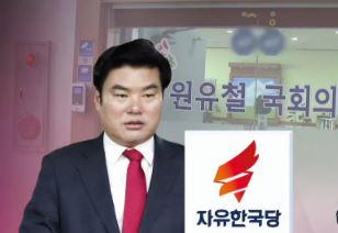 검찰 '불법 정치자금 혐의' 원유철 압수수색