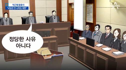 """""""박근혜, 내일도 안 나오면 재판 강행"""" 경고"""