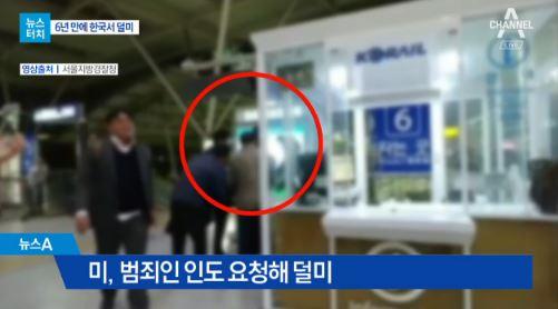[뉴스터치]6년 만에 한국서 덜미 外
