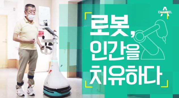 [채널A 특별기획]'로봇, 인간을 치유하다'