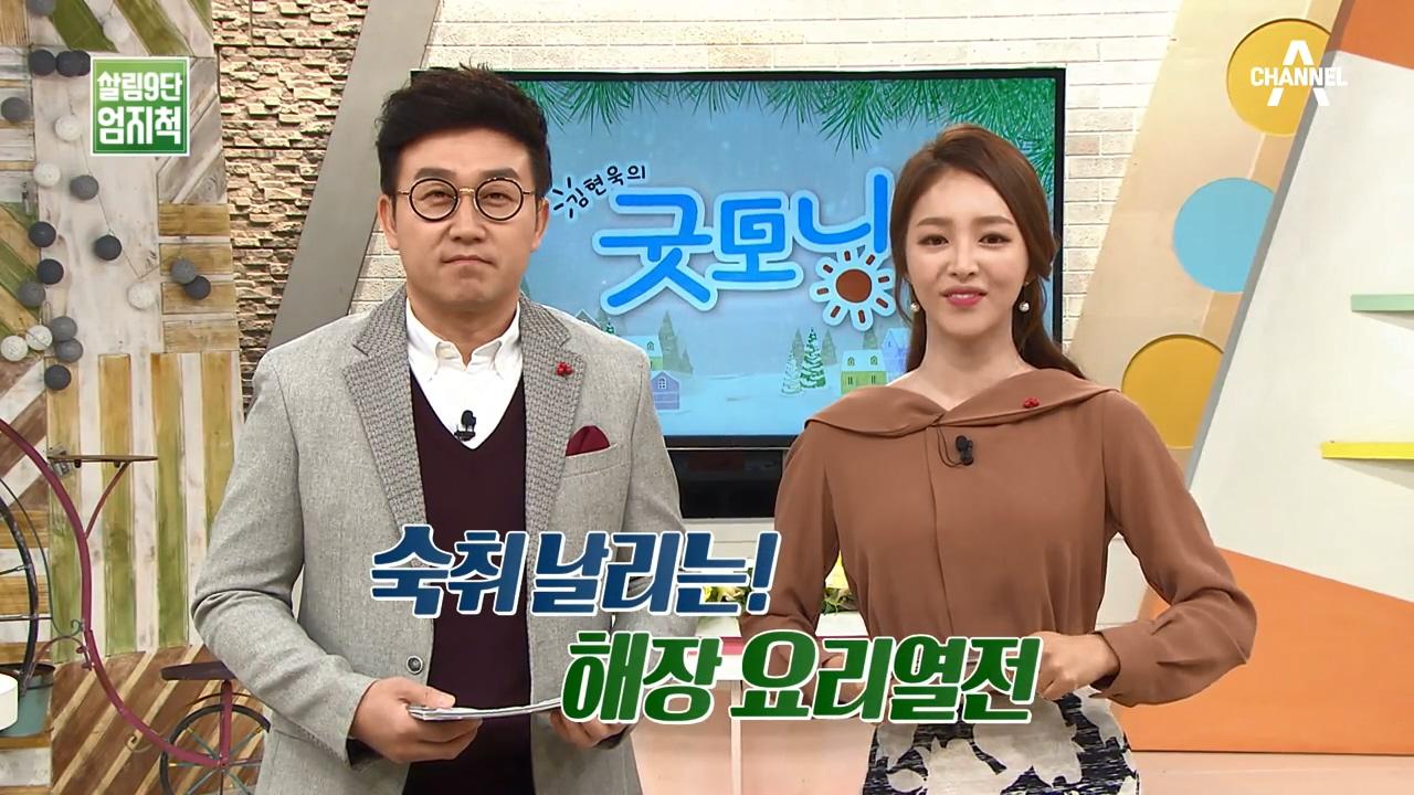 김현욱의 굿모닝 300회